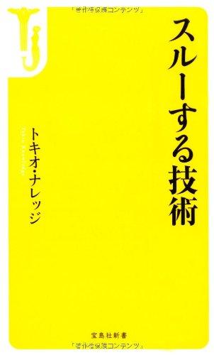 スルーする技術 (宝島社新書)