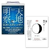 新日本カレンダー 『天地明察』日めくり 9号 8735