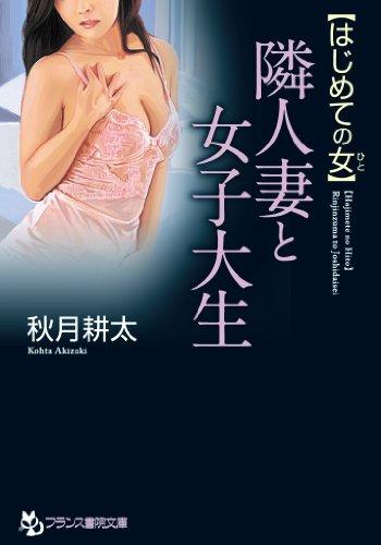 [秋月耕太] 【はじめての女】隣人妻と女子大生