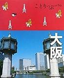 ことりっぷ 大阪 (ことりっぷ国内版)