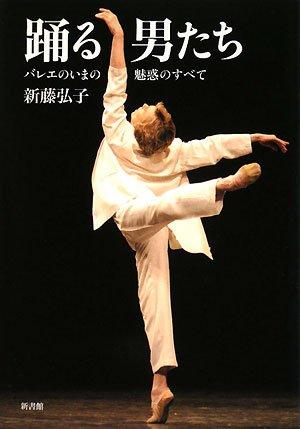踊る男たち―バレエのいまの魅惑のすべて