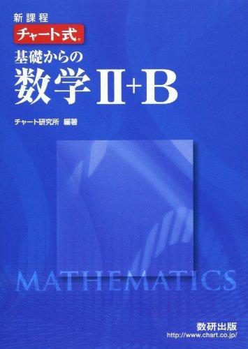 チャート式基礎からの数学II+B