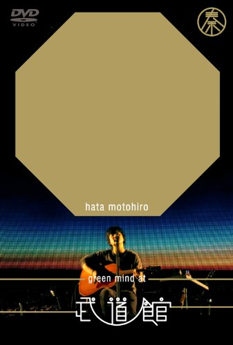 GREEN MIND AT BUDOKAN [DVD]