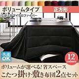 IKEA・ニトリ好きに。ボリュームが選べる! マイクロファイバー省スペースこたつ掛け・敷き布団2点セット ボリュームタイプ 正方形 | モカブラウン