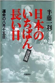 半藤一利「日本のいちばん長い日―運命の八月十五日」