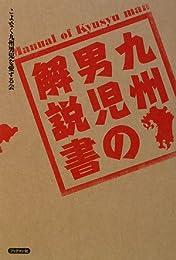 九州男児の解説書