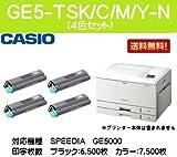 リサイクルトナー カシオ(CASIO) GE5-TSK/C/M/Y-N カラー4色セット