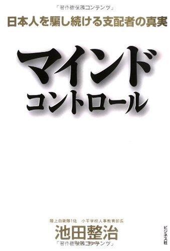 マインドコントロール  日本人を騙し続ける支配者の真実