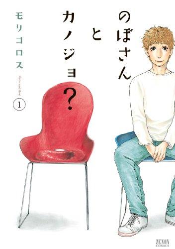 のぼさんとカノジョ? 1 (ゼノンコミックス)