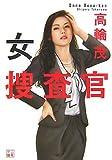 女捜査官 (二見文庫 た 3-4)
