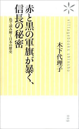 赤と黒の軍旗が暴く、信長の秘密 色で読み解く日本の歴史 (ヴィレッジブックス新書 9)
