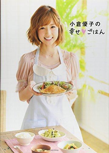 小倉優子の幸せごはん -