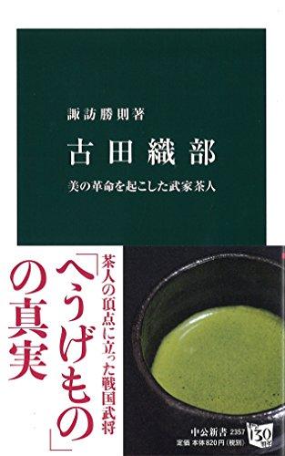 古田織部 - 美の革命を起こした武家茶人 (中公新書)