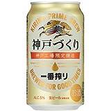 キリン 一番搾り 神戸づくり 神戸工場限定醸造 350ml×24缶(1ケース)