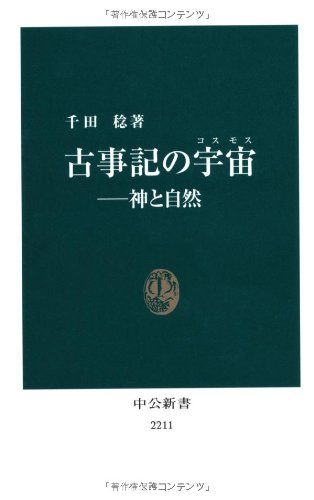 古事記の宇宙(コスモス)―神と自然 (中公新書)