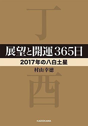 展望と開運365日 【2017年の八白土星】<展望と開運2017> (中経の文庫)