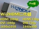 WII2HDMIアップデータ版 1080P対応 Natsumi