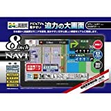 NAV-W81 8インチフルセグ・ナビY14A(無料地図更新1回付)