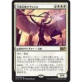 守護天使アヴァシン マジックザギャザリング(MTG)基本セット2015(M15)シングルカード