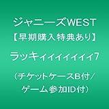 【早期購入特典あり】ラッキィィィィィィィ7(チケットケースB付/ゲーム参加ID付)