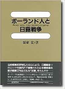 Porandojin to Nichi-Ro Senso (Japanese Edition): Hiroshi