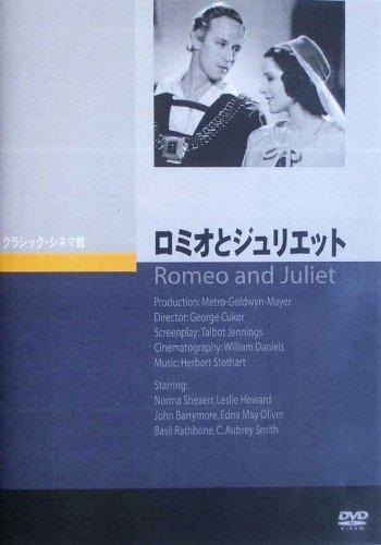 罗密欧与朱丽叶 [DVD]