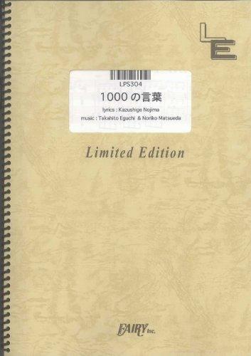 ピアノソロ 1000の言葉/倖田來未 (LPS304)[オンデマンド楽譜]