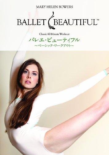 バレエ・ビューティフル 2枚組 〜ベーシック・ワークアウト/ターゲット・ワークアウト〜 [DVD]