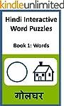 Hindi Interactive Word Puzzles Book 1...