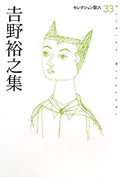 吉野裕之集 (セレクション歌人)