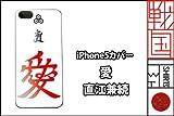 戦国iPhone5ケース【愛/直江兼続】