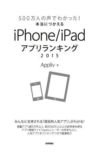 500万人の声でわかった! 本当につかえるiPhone/iPadアプリランキング2015