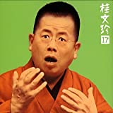 桂文珍17「悋気の独楽」「七度狐」-「朝日名人会」ライヴシリーズ32