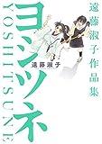 遠藤淑子作品集 ヨシツネ (バーズコミックス スピカコレクション)