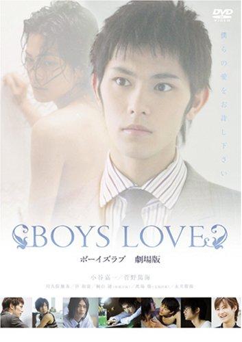 BOYS LOVE 劇場版 [DVD]