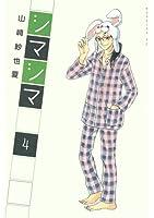 シマシマ(4) (モーニング KC)