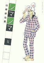 シマシマ(4) (モーニングKC)