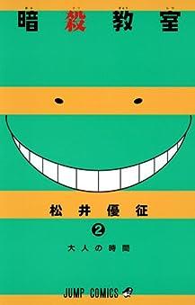 暗殺教室2巻 松井優征 プロの30HIT