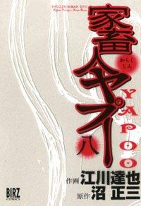 家畜人ヤプー 8 (バーズコミックス)