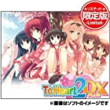 ToHeart2 DX PLUS(限定版) 【特典】『ToHeart2 DX PLUS』オリジナルトートバッグ付