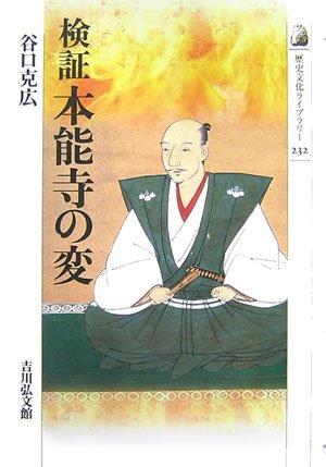 検証 本能寺の変 (歴史文化ライブラリー) -