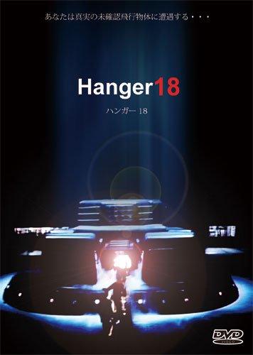 ハンガー18 [DVD]