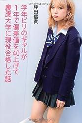学年ビリのギャルが1年で偏差値を40上げて慶應大学に現役合格した話