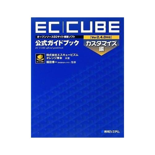オープンソースECサイト構築ソフトEC‐CUBE(Ver2.4.0対応)公式ガイドブック カスタマイズ編