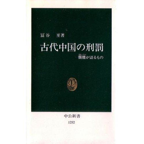 古代中国の刑罰―髑髏が語るもの (中公新書)