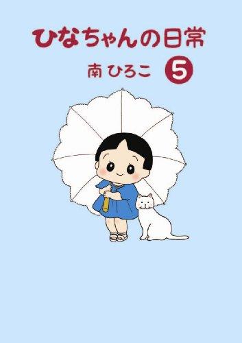 ひなちゃんの日常5(産経コミック)