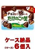 【ご注意!1ケース納品です】 明治 チョコまで焼いた たけのこの里 43g×6個入(1ケース)