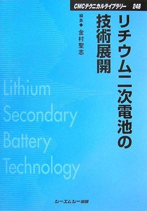 リチウム二次電池の技術展開