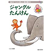 ジャングルたんけん (読み聞かせおひざ絵本シリーズ) (ふれあいおひざ絵本)