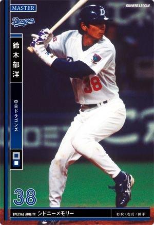 オーナーズリーグ マスターズ2013 OLM02/083/MT/鈴木郁洋/2000年中日